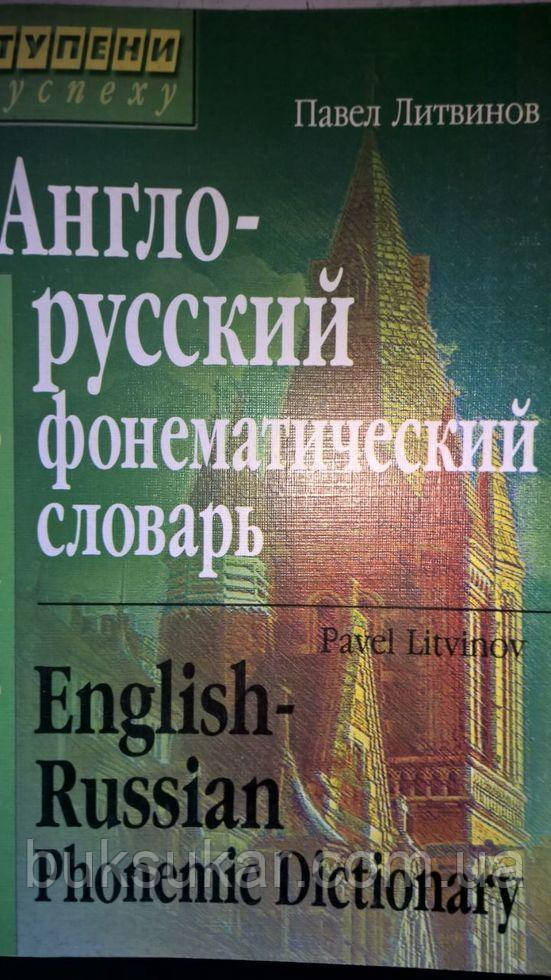 Англо-русский фонематический словарь / English-Russian Phonemic Dictionary