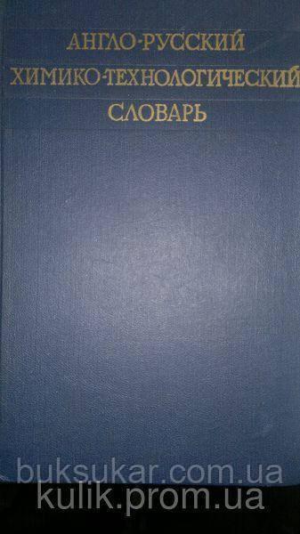 Англо-русский химико-технологический словарь.