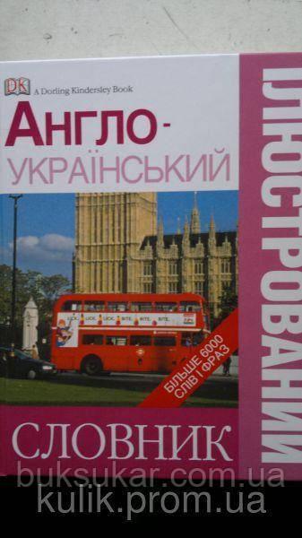 Англо-український ілюстрований словник