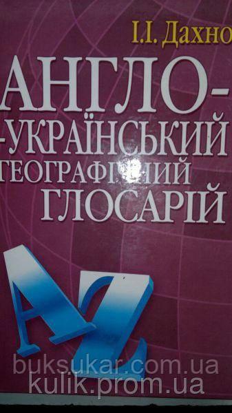 Англо-український географічний глосарій. Навчальний посібник.