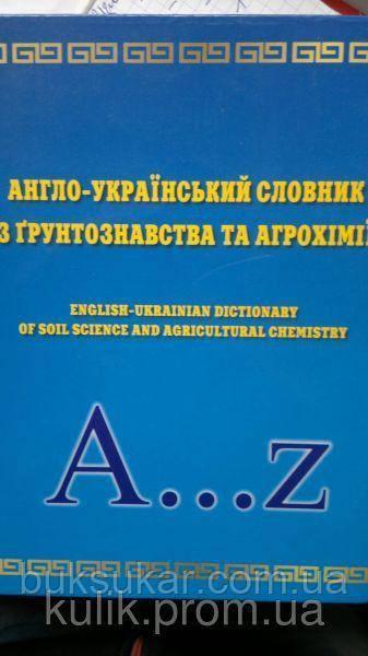 Англо-український словник з грунтознавства та агрохімії : близько 18 000 термінів