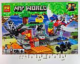 Конструктор Майнкрафт Minecraft Bela 11267 Битва драконов, фото 2