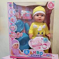 Кукла Диво ляля функциональный пупс аналог беби борн с аксессуарами