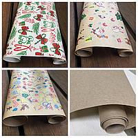 """Набор бумаги подарочной 4 вида рулонов для упаковки тм """"Love & Home"""" (7 метров )"""