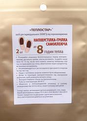 Термостелька самоклеющаяся ТЕПЛОСТАР, универсальная