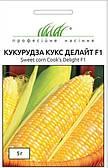 Кукуруза Кукс Делайт, 5 г
