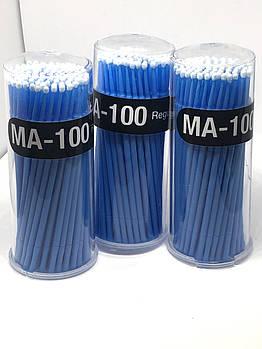 Микробраши синие, упаковка 100 шт