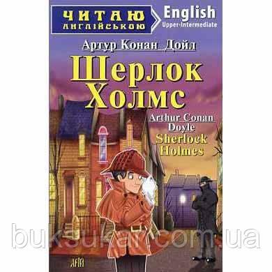 Артур Конан Дойл - Шерлок Холмс Arthur Conan Doyle - Sherlock Holmes - Upper-intermediate