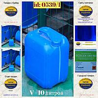 0539/1: Канистра (10 л.) б/у пластиковая ✦ Биоцид