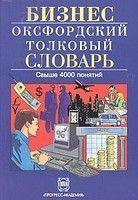 Бізнес. Оксфордський тлумачний словник. Англо-російський
