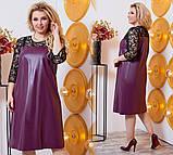 Нарядное платье женское Эко кожа Гипюр на сетке Размер 48 50 52 54 56 58 60 62 В наличии 3 цвета, фото 5