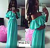 Платье с воланом на плечах в пол