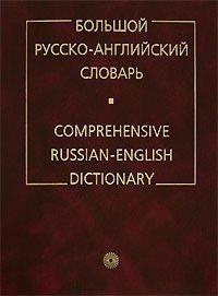 Великий російсько-англійський словник