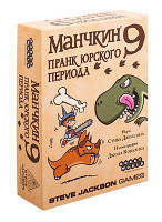 Настольная игра Манчкин 9: Пранк Юрского периода (Munchkin 9: Jurassic Snark)