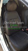 Авточехлы модельные для Chevrolet Spark (2009-2016)
