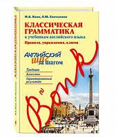 Бонк Н. А. - Классическая грамматика к учебникам английского языка