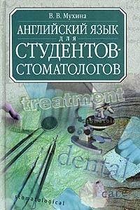 В. В. Мухина  Английский язык для студентов-стоматологов. Учебник
