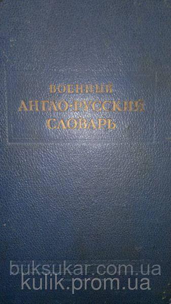 Военный англо - русский словарь с приложением словаря сокращений.