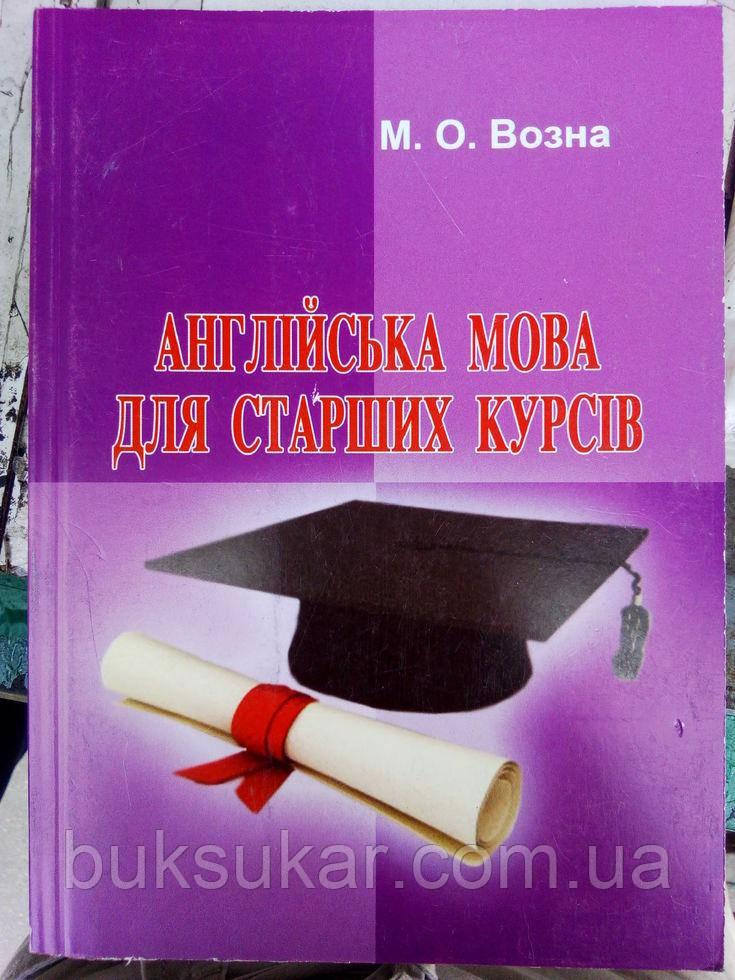 Возна М. О. - Англійська мова для старших курсів