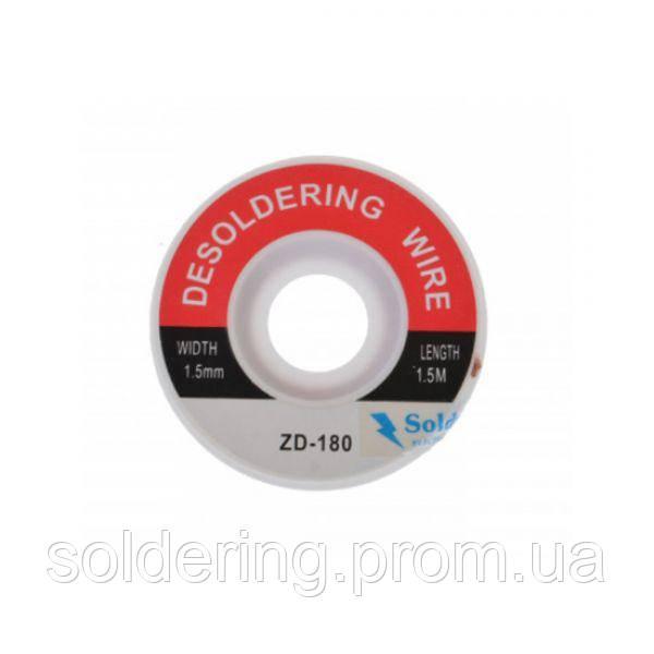 Лента для снятия припоя 1.5mm/1.5m Zhongdi ZD-182