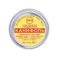 Канифоль сосновая, 20 грамм