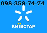 Номер Киевстар 098-358-74-74