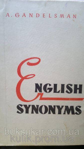 Гандельсман А. Английская синонимия. На английском языке