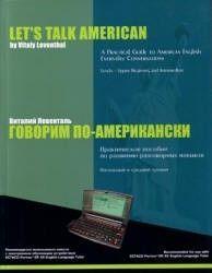Говорим по-американски.  Виталий Левенталь