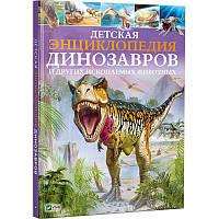 Книга «Детская энциклопедия динозавров и других ископаемых животных»  Клэр Гибберт