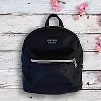 Маленький стильный женский рюкзак Forever Young. Черный