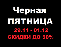 Чёрная пятница - сопротивление бесполезно!