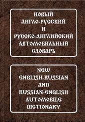 Горячкин, А. Ю.  Новый англо-русский и русско-английский автомобильный словарь