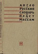 Гурарий М. Г., Иоффе С. С.  Англо-русский словарь по пластмассам