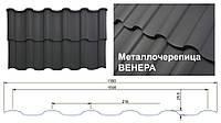 """Металлочерепица """"Венера"""" 0,5 мм RAL 8017 MAT , Arcelor Mittal (Бельгия) Будсервис-ИФ"""