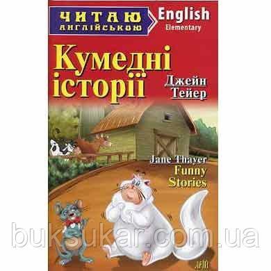 Джейн Тейер - Кумедні історії - Jane Thayer - Funny Stories - Elementary - Читаю англійською