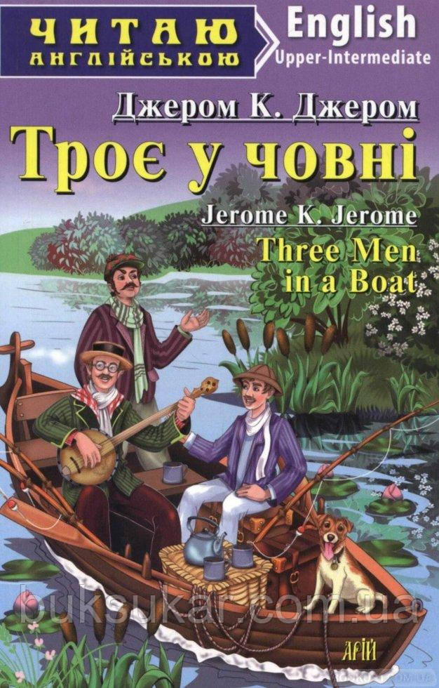 Джером К. Джером - Троє у човні - Jerome K. Jerome - Three Men in a Boat - Upper-intermediate