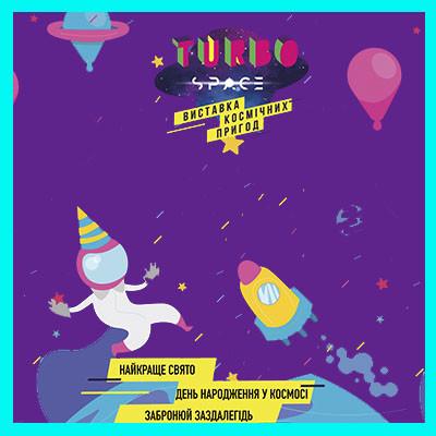 """Детский день рождения на Космической выставке приключений """"Турбо"""" в Smart Plaza Obolon"""