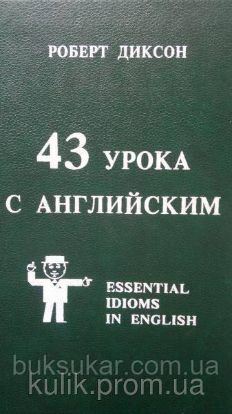 Диксон Р. 43 урока с английским. Фразеологические сочетания, фразовые глаголы, идиомы