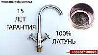 Латунный смеситель для кухни, высокое качество! Кран для кухни из латуни
