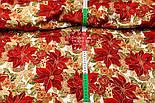 """Корейский хлопок """"Красная пуансеттия с глиттером"""", ширина 140 см, фото 2"""