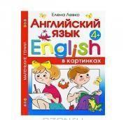 Елена Левко Английский язык в картинках