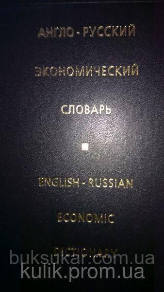 Жданова, И. Ф.; Вартумян, Э. Л. Англо-русский экономический словарь