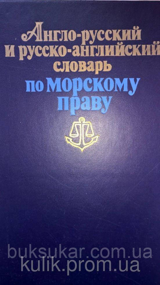 Желтов Л. М. Англо-російський і російсько-англійський словник з морського права