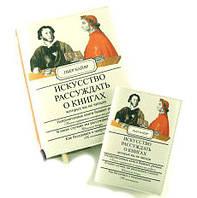 Прикольный блокнот Искусство рассуждать о книгах