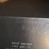 Килим диелектричний 500х500 ГОСТ 4997-79, фото 1