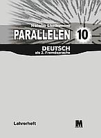 Parallelen 10. Книга вчителя