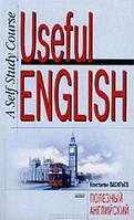 К. Б. Васильев, Полезный английский. Useful English