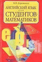 Книга «Английский язык для студентов-математиков.»