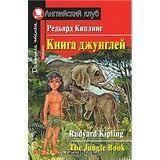 Книга джунглей.
