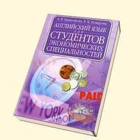 Книга: Английский язык для студентов экономических специальностей